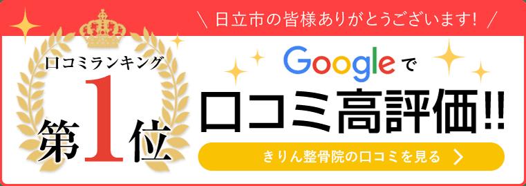 Googleでクチコミ高評価!